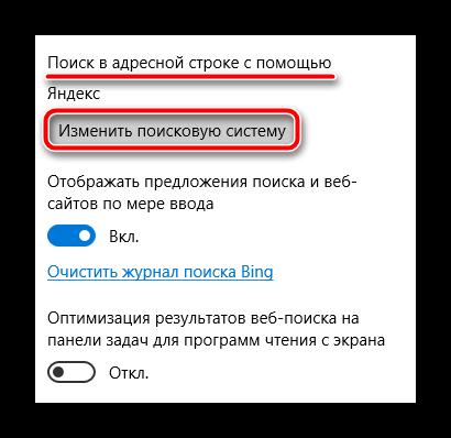 Nastroyki-poiskovoy-sistemyi-v-Microsoft-Edge.png