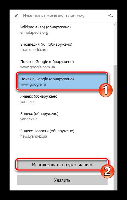 Spisok-dostupnyih-poiskovyih-sistem-v-brauzere-Microsoft-Edge.png