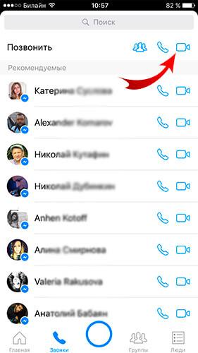 zvonki-v-facebook-messenger-2.jpg