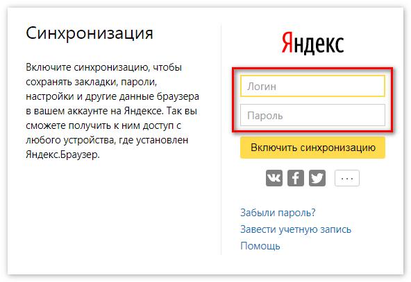 login-i-parol-sinhronizatsiya-yandeks-brauzer.png