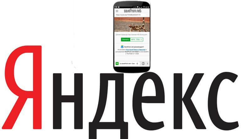 Kak-skachat-na-telefon-video-s-YAndeksa-e1498336549751.jpg
