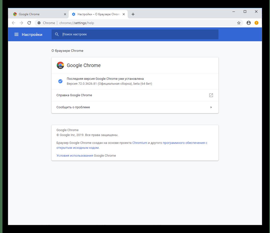 Obshhij-vid-Chrome-Beta-dlya-Windows.png