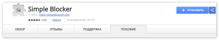 ustanovka-simple-blocker.png