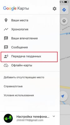 1552338636_ispolzuyte-google-maps-chtoby-otslezhivat-blizkih-4.jpg