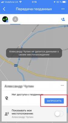 1552343031_ispolzuyte-google-maps-chtoby-otslezhivat-blizkih-9.jpg