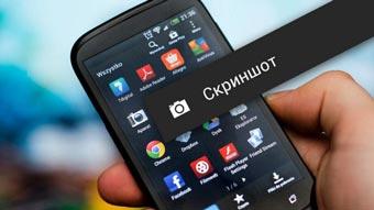1532029187_kak-sdelat-skrinshot-svoego-ekrana-na-android.jpg