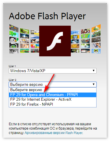 adobe-flash-player-dlya-chrome-i-opera.png