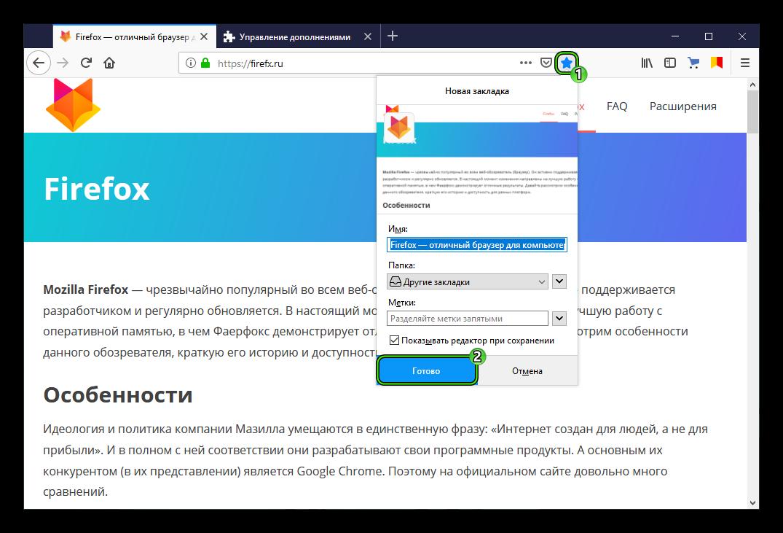Dobavlenie-konkretnogo-sajta-v-zakladki-brauzera-Firefox.png