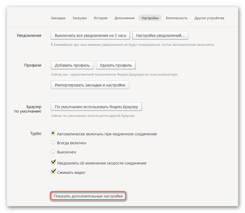 Prosmotr-dopolnitelnih-nastroek-v-Yandex-Brausere.png