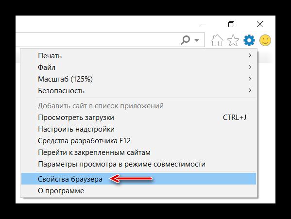 Perehod-k-svoistvam-Internet-Explorer.png