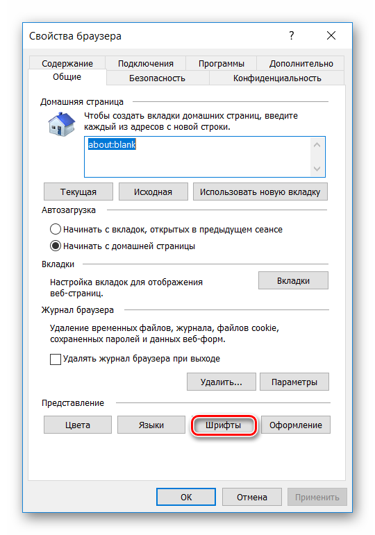 Svoistva-brauzera-Internet-Explorer.png