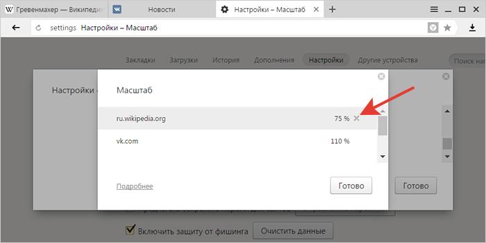 Dlja-udalenija-sajtov-gde-ne-nuzhno-primenjat-nastrojki-nazhimaem-na-krestik.png