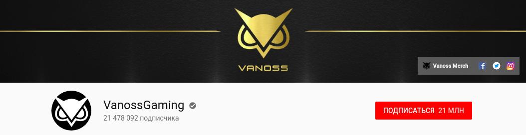 vanossgaming_youtube_banner.png