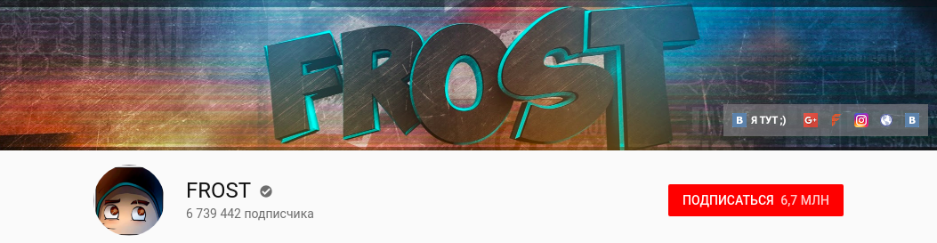 frost_youtube_banner.png