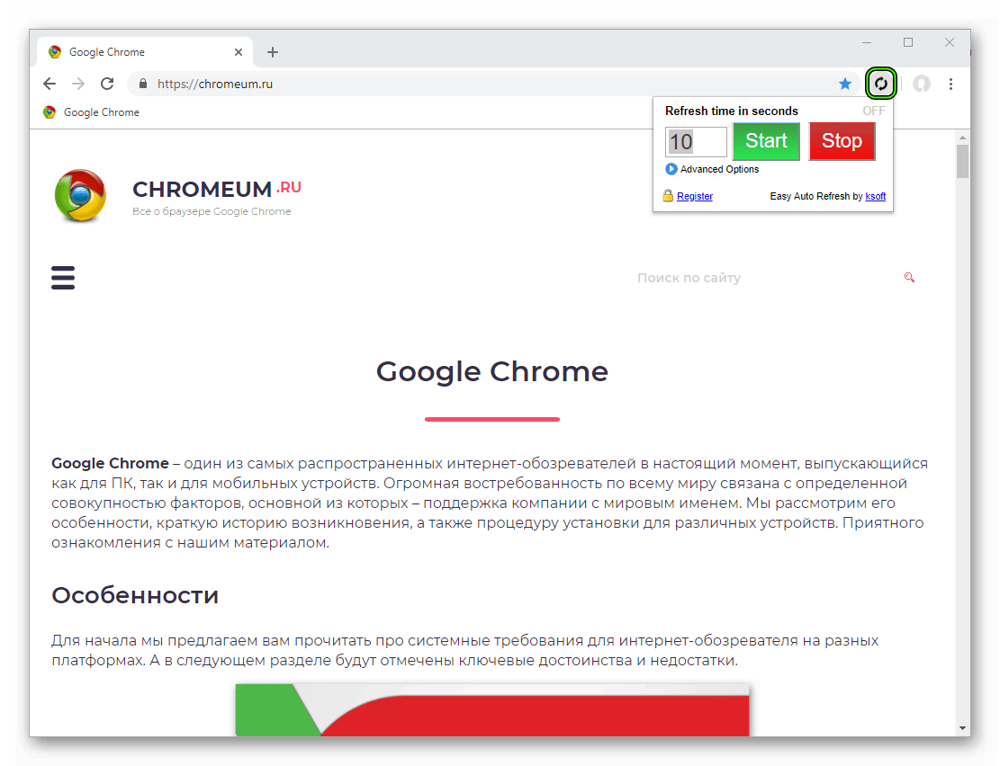Nastrojka-rasshireniya-Easy-Auto-Refresh-v-Google-Chrome.png