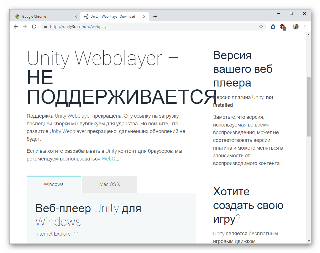 Informatsiya-o-Unity-Web-Player-dlya-Google-Chrome.png