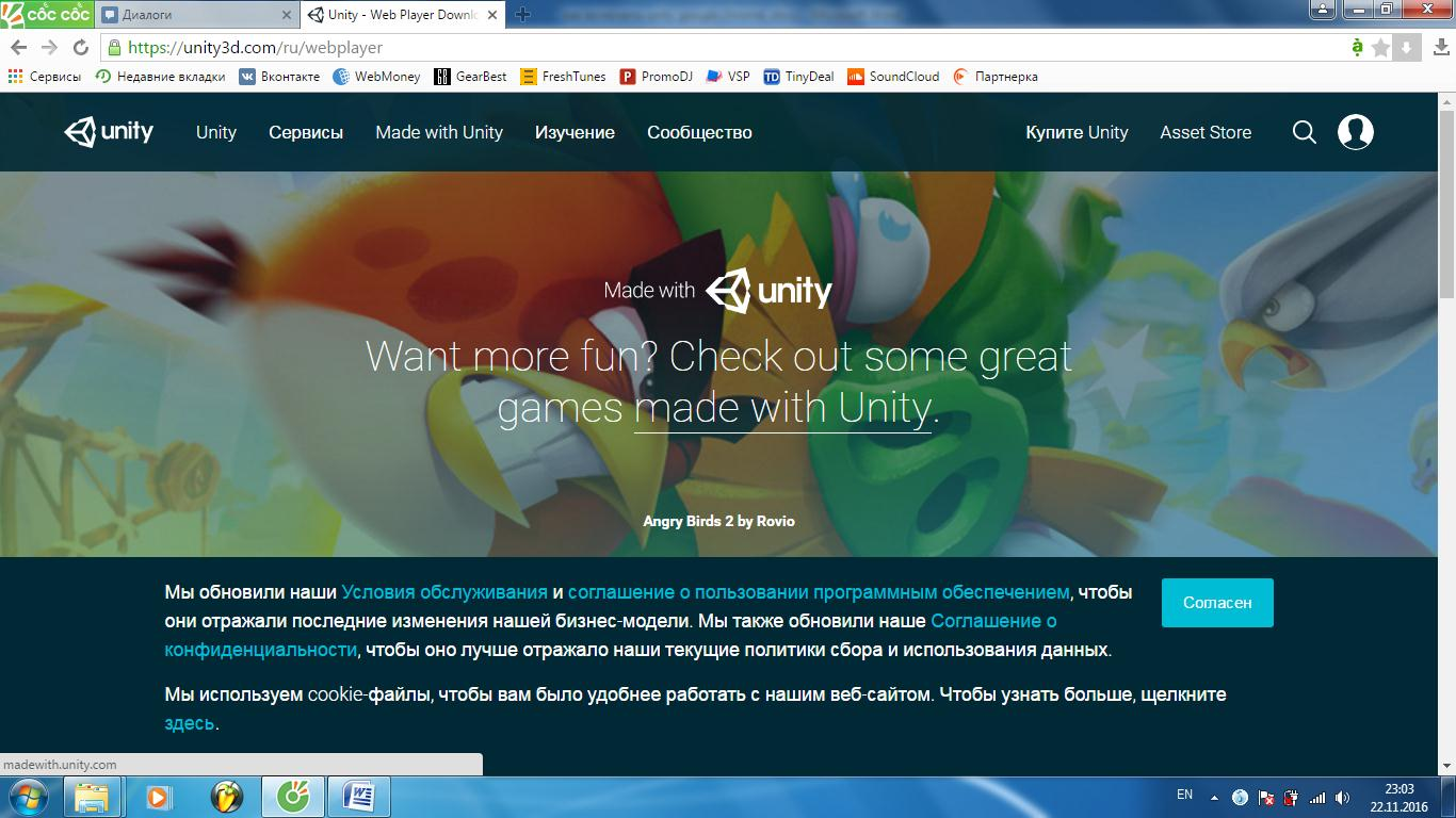 vklyuchenie-unity-web-player-v-google-chrome1.jpg