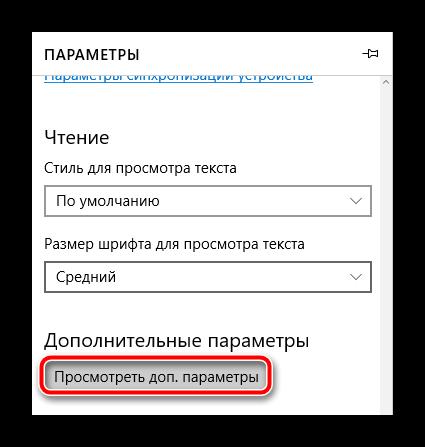 Perehodim-k-dopolnitelnyim-parametram-brauzera-Microsoft-Edge.png