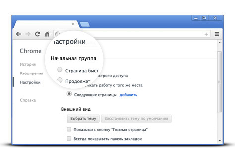 dhp-step2-chrome-win.jpg