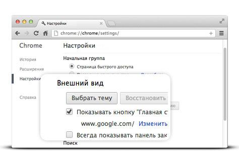 dhp-step2-chrome-mac.jpg