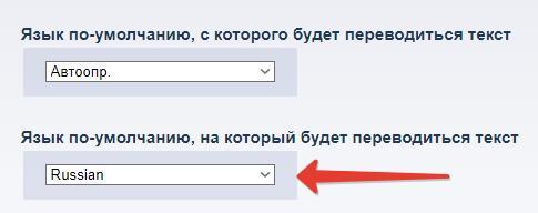 Ustanovit-yazyk-perevoda-po-umolchaniyu.jpg