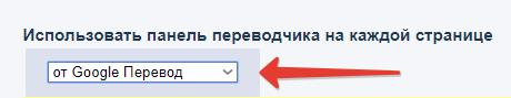 Google-Perevod.jpg