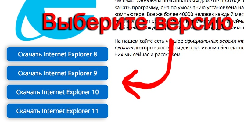 versiy-internet-explorer.jpg