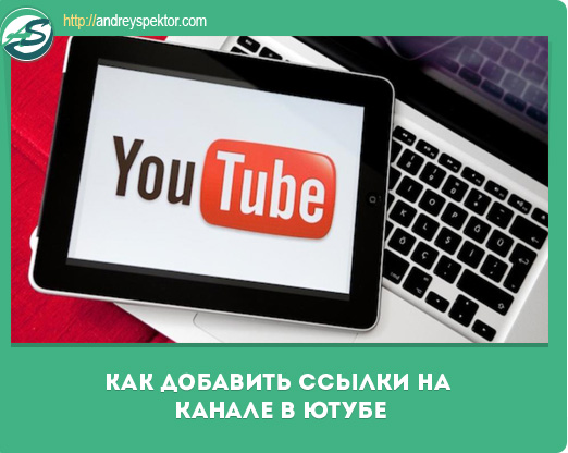 ssilki_kanal_youtube.jpg