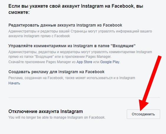 instagram-stranica-otvyazat-2.png