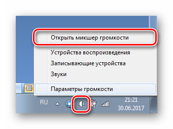 Otkryit-miksher-gromkosti-Windows-7.png