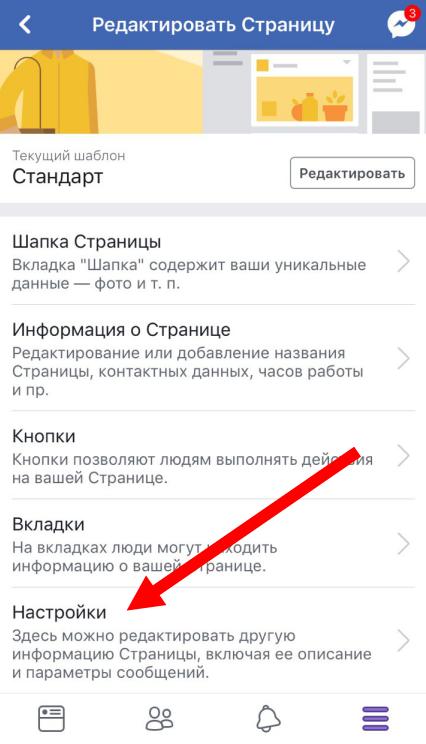 nastroiki-na-phone.png