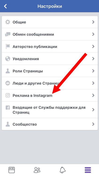 reklama-v-instagram-na-phone.png