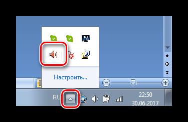 Otkryit-Realtek-Hd-windows-7.png