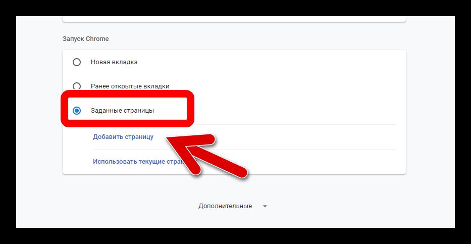 zadannye-stranitsy-google-chrome.png
