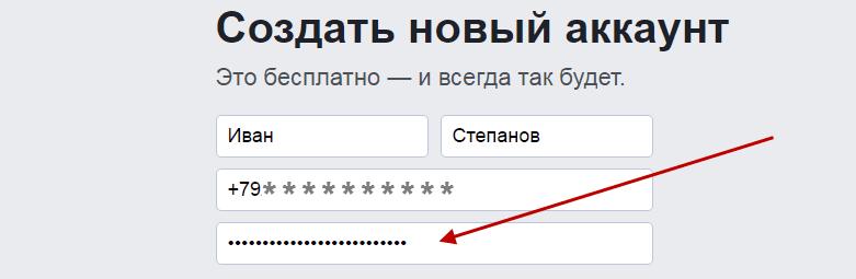 Parol-dlya-fejsbuka.png
