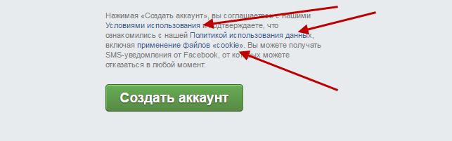 Usloviya-ispolzovaniya-pri-registratsii-fejsbuk.png