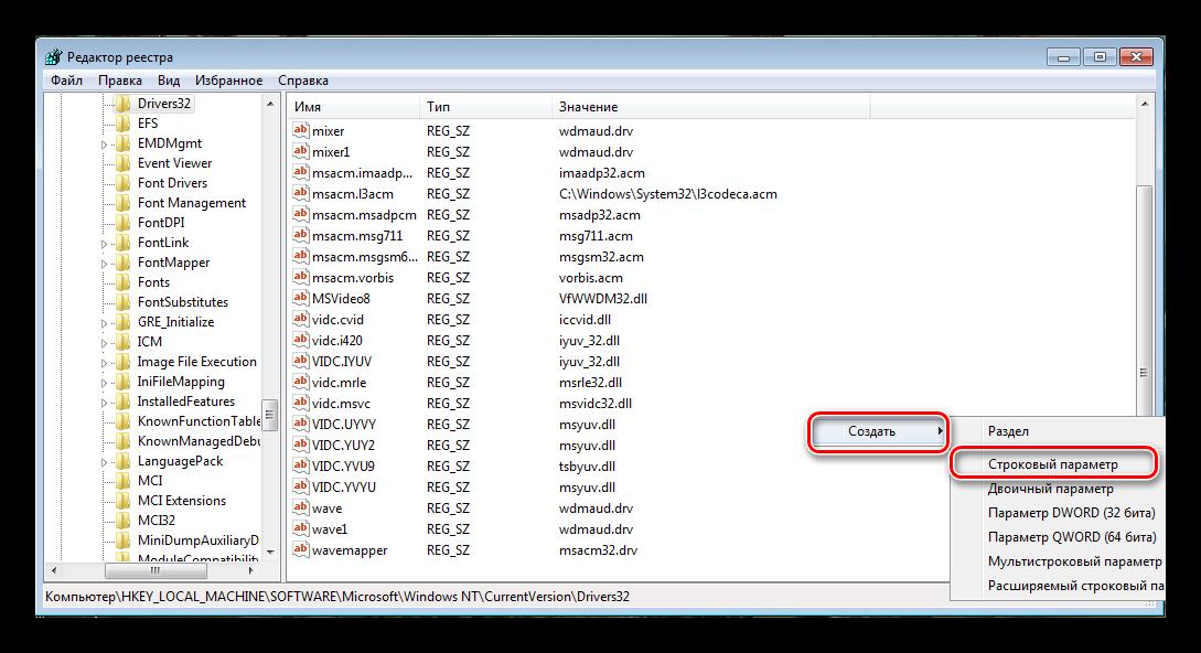 Sozdanie-strokovogo-parametra-Windows-7.png