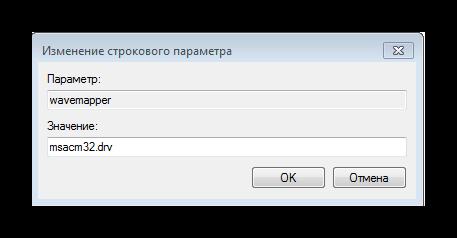 Prisvaivanie-znacheniya-parametru-Windows-7.png