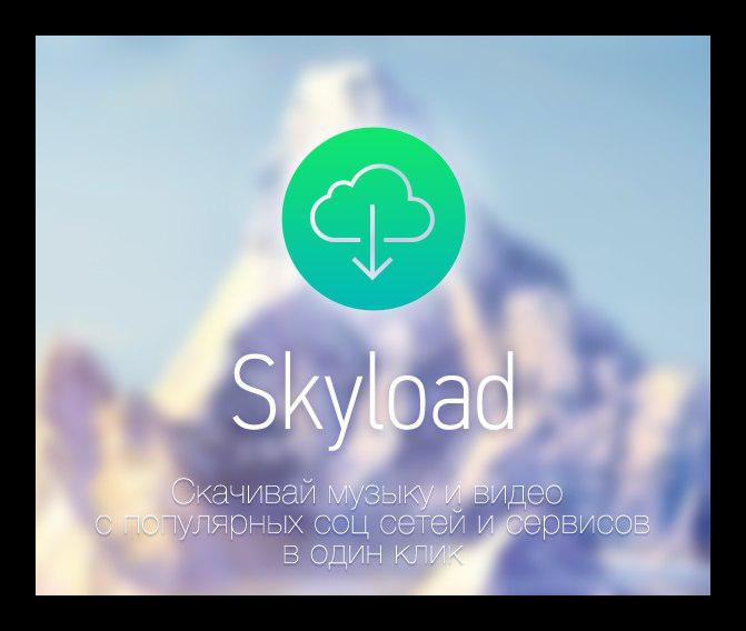 Kartinka-Skyload.png