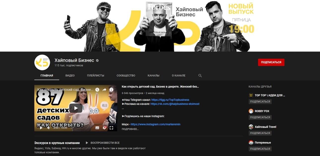 9-biznes-kanal-na-youtube.jpg