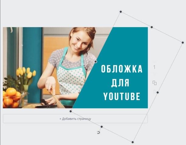 011-kak-sdelana-oblozhka-dlya-yutub.jpg