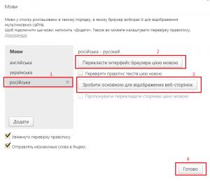 yandex-ukr-rus-6-300x261.png
