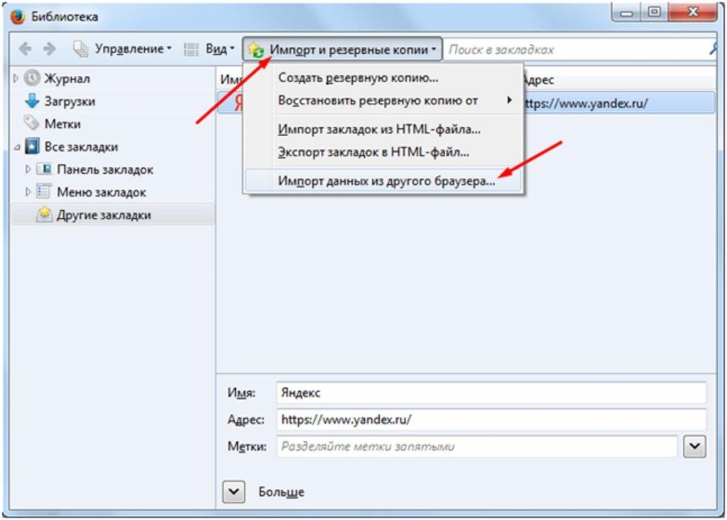 export-i-import-zakladok-in-firefox-7-1024x733.jpg