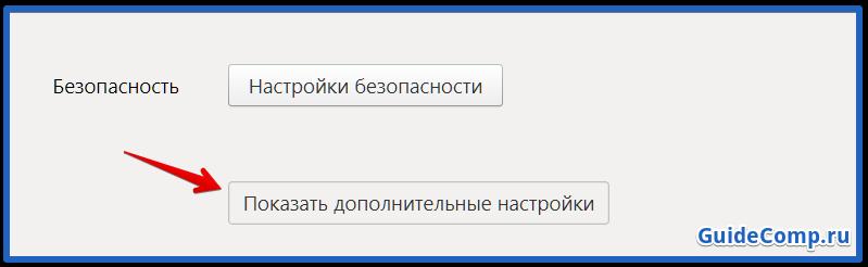 23-10-zagruzka-prervana-v-yandex-brauzere-3.png