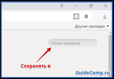 23-10-zagruzka-prervana-v-yandex-brauzere-8.png