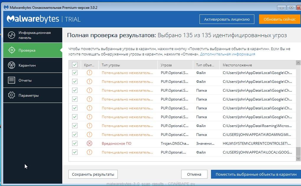 malwarebytes.3.0_scan_results.jpg