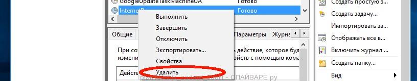 planirovshik_zadanii_udalit.jpg