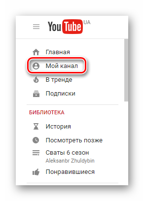 Moy-kanal-YouTube-1.png
