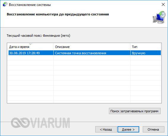 ne-zapuskaetsya-google-chrome-9.jpg