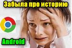 Zabyila-pro-istoriyu.png